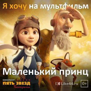 Афиша Розыгрыш билетов на МАЛЕНЬКОГО ПРИНЦА