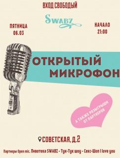 Афиша вечеринки Открытый микрофон