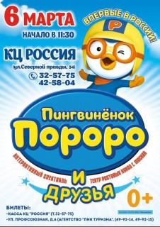 Афиша Пингвинёнок Пороро и друзья