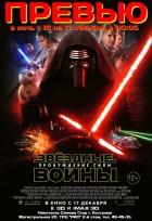 Превью фильма Звёздные войны. Пробуждение силы