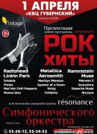 Résonance. Рок хиты. Red Tour