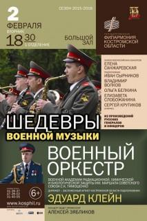 Афиша концерта Шедевры военной музыки