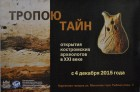 Тропою тайн.  Открытия костромских археологов в XXI веке