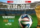Турнир по FIFA 16 (PS4)