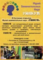 Музей занимательных «Уникум»
