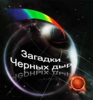 Афиша Загадки чёрных дыр