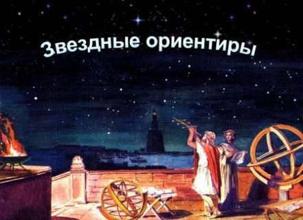 Афиша Звёздные ориентиры