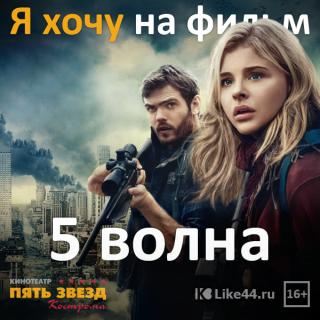 Афиша Розыгрыш билетов на 5ую ВОЛНУ