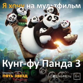 Афиша конкурса Розыгрыш билетов на КУНГ-ФУ ПАНДУ 3