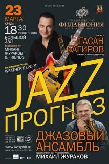 Афиша концерта Jazz – прогноз