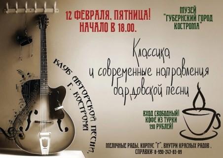 Афиша Классика и современные направления бардовской песни