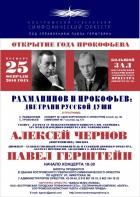 Русская фортепианная музыка