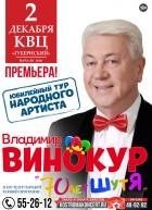 Владимир Винокур. 70 лет шутя