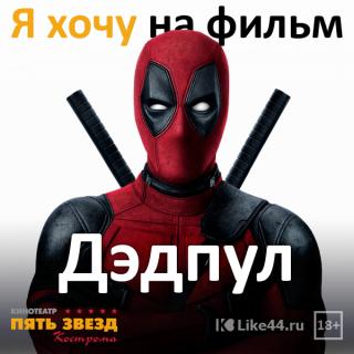 Афиша Розыгрыш билетов на ДЭДПУЛА