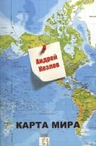 Андрей Козлов. Карта мира
