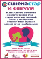 День святого Валентина в Синема Стар