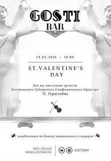 Афиша День влюблённых в Гостях