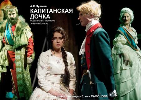 kapitanskaya-dochka 00
