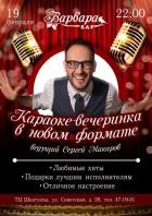 Караоке-вечеринка с Макаровым