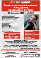 Концерт в поддержку Жени Герасимовой