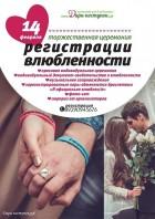 Регистрация влюблённости