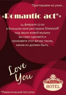 Романтический поступок