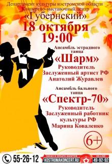 Афиша концерта Спектр-70 и Шарм