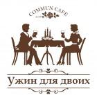 Ужин для двоих в Commun Cafe