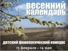 Весенний календарь