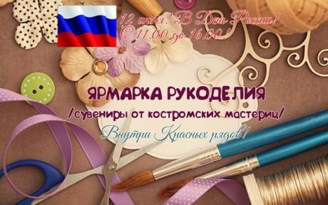 Афиша Ярмарка рукоделия