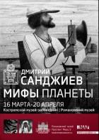 Дмитрий Санджиев. Мифы планеты