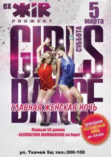 Афиша вечеринки Girls Dance