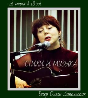 Афиша Ольга Запольских