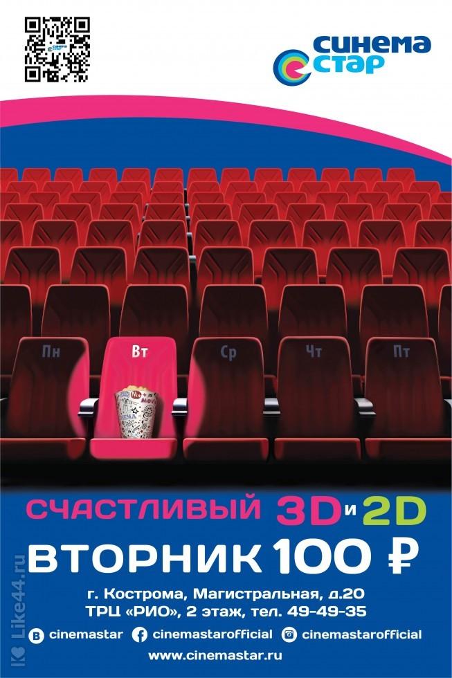 schastlivyy-vtornik 00