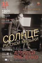 Солнце русской музыки