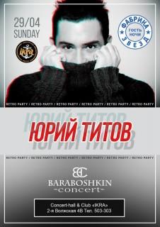 Афиша вечеринки Юрий Титов