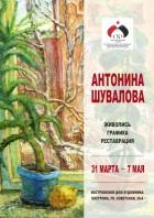 Антонина Шувалова. Реставрация. Живопись. Графика