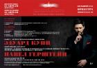 Губернский симфонический оркестр и Эдуард Кунц