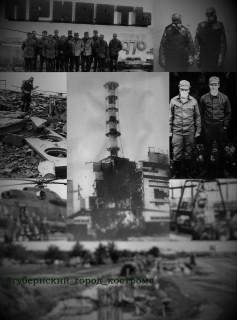Афиша выставки Кострома - Чернобыль. 30 лет...