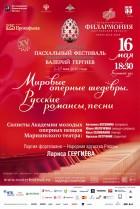 Мировые оперные шедевры. Русские романсы, песни
