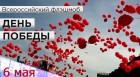 Всероссийский День Победы