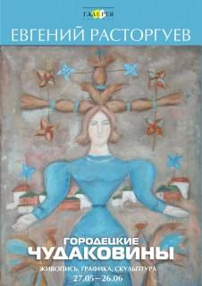 Евгений Расторгуев. Городецкие Чудаковины