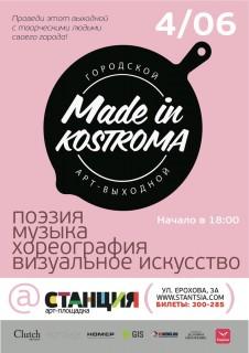 Made in Kostroma