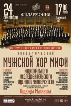 Мужской хор МИФИ