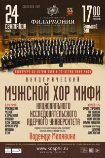 Афиша концерта Мужской хор МИФИ