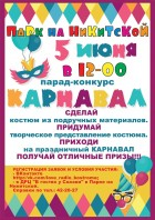 Парад-конкурс Карнавал