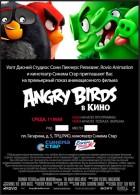 Премьера «Angry Birds в кино»