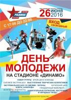День молодёжи на стадионе Динамо