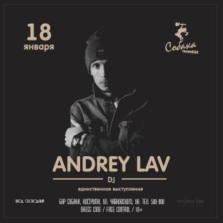 Афиша вечеринки Dj Andrey Lav