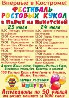 Фестиваль ростовых кукол